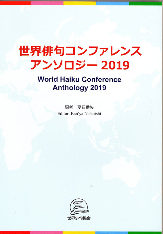 2019-09-WH-conferenece-anthology-2019-001